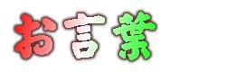 1_okotoba